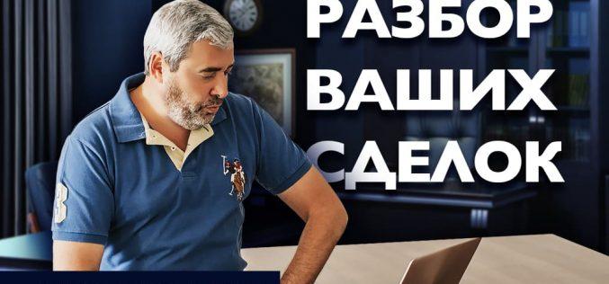Разбор сделок трейдеров с Александром Герчиком 23.03.2020