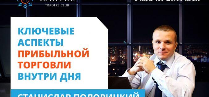 Прибыльная торговля внутри дня: вебинар Станислава Половицкого