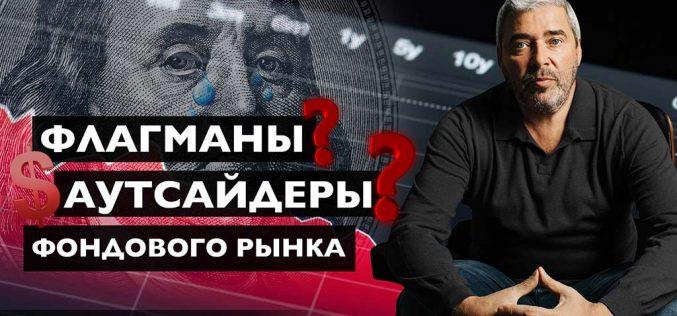 Кто сейчас главный фаворит и аутсайдер на фондовых рынках? Александр Герчик