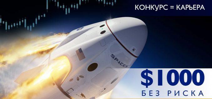 Компания Gerchik & Co проведет 6-й сезон Конкурса на демо-счетах
