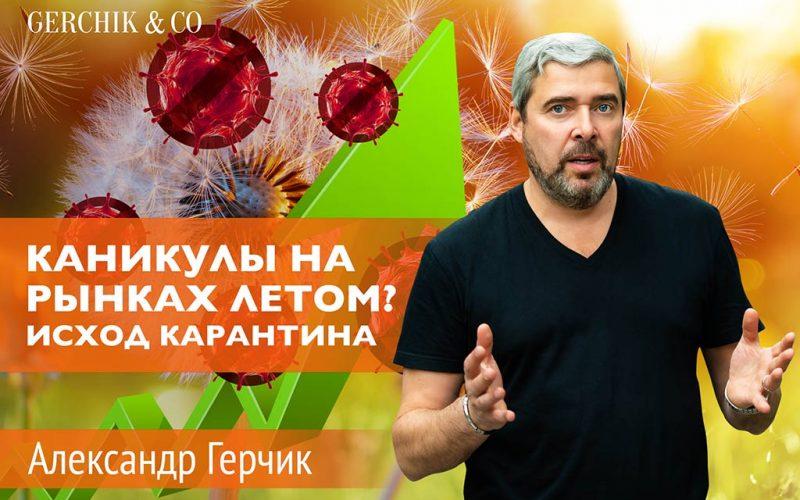 Обзор Форекс и рынка акций на период 01-05.06.2020 с Александром Герчиком