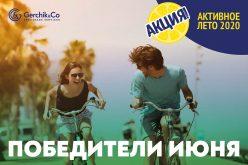 Первые призы Акции «Активное лето — 2020» от Gerchik & Co уже разыграны!