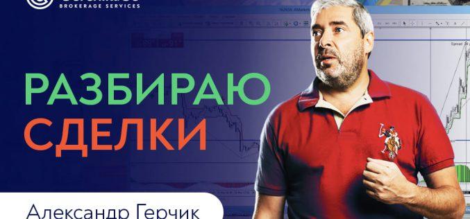 Разбор сделок трейдеров с Александром Герчиком 13.07.2020