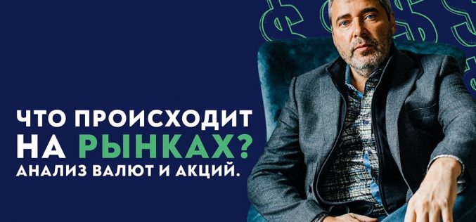 Обзор Форекс и рынка акций на период 21-24.07.2020 с Александром Герчиком