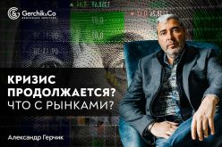 Обзор Форекс и рынка акций на период 17-21.08.2020 с Александром Герчиком