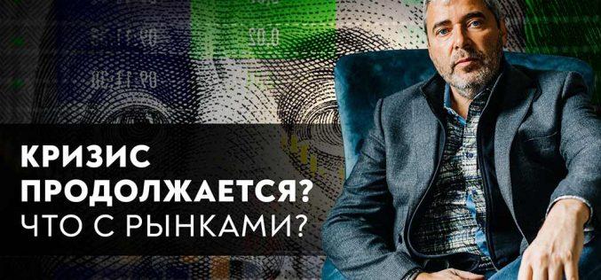 Обзор Форекс и рынка акций на период 06-10.07.2020 с Александром Герчиком