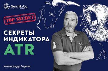 Секреты индикатора ATR. Александр Герчик