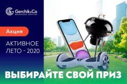 «Активное лето — 2020» в Gerchik & Co: готовьтесь к новым призам