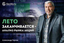 Анализ рынков акций с Александром Герчиком от 03.08.2020