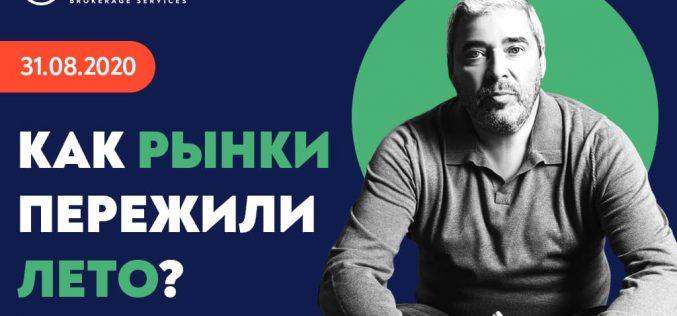 Обзор Форекс и рынка акций на период 31.08-04.09.2020 с Александром Герчиком