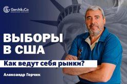 Обзор Форекс и рынка акций на период 21-25.09.2020 с Александром Герчиком