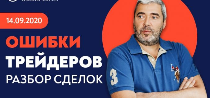 Разбор сделок трейдеров с Александром Герчиком 14.09.2020
