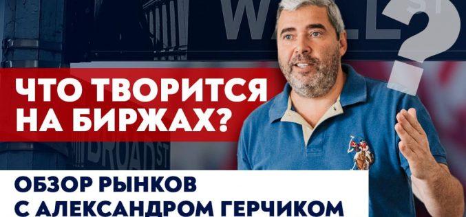 Обзор Форекс и рынка акций на период 05-09.10.2020 с Александром Герчиком