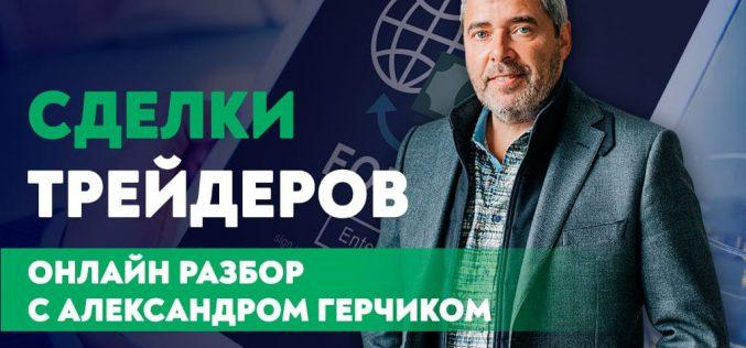 Разбор сделок трейдеров с Александром Герчиком 12.10.2020
