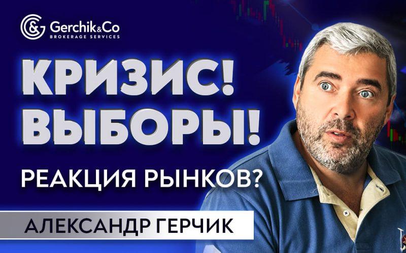 Обзор Форекс и рынка акций на период 02-06.11.2020 с Александром Герчиком