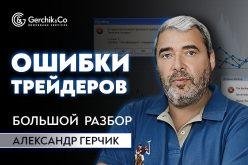 Разбор сделок трейдеров с Александром Герчиком 16.11.2020