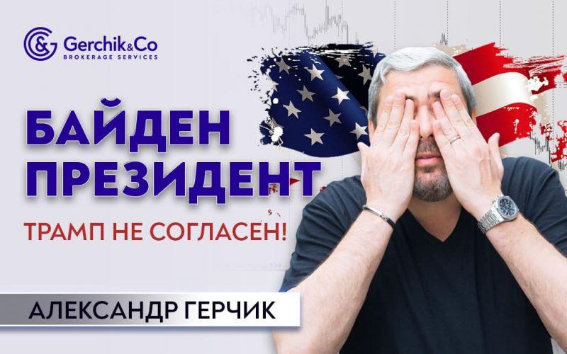 Разбор сделок трейдеров с Александром Герчиком 09.11.2020