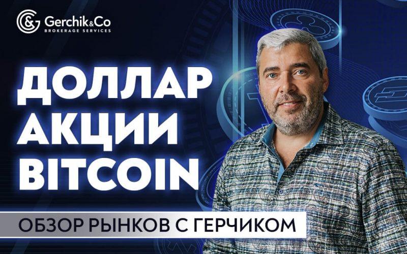 Обзор Форекс и рынка акций на период 22-25.12.2020 с Александром Герчиком