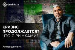 Обзор Форекс и рынка акций на период 07-11.12.2020 с Александром Герчиком