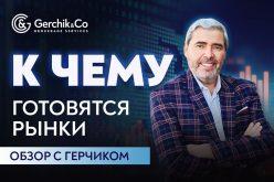 Обзор Форекс и рынка акций на период 30.11-04.12.2020 с Александром Герчиком