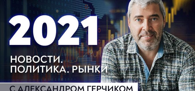 Обзор Форекс и рынка акций на период 04-08.01.2021 с Александром Герчиком