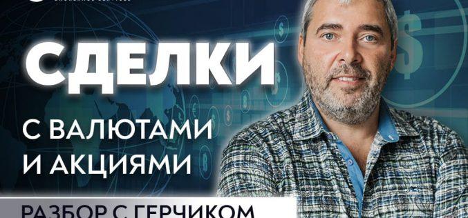 Разбор сделок трейдеров с Александром Герчиком 11.01.2021