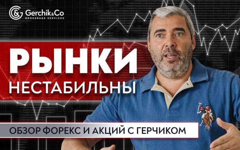 Обзор Форекс и рынка акций на период 01-05.02.2021 с Александром Герчиком