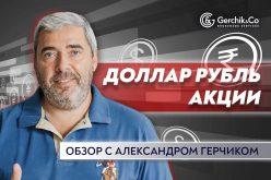 Обзор Форекс и рынка акций на период 15-19.02.2021 с Александром Герчиком