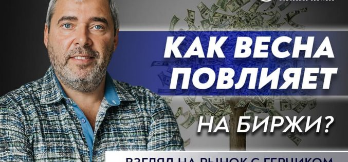 Обзор Форекс и рынка акций на период 01-05.03.2021 с Александром Герчиком