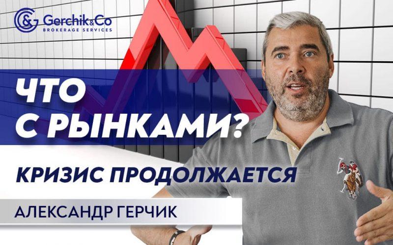 Обзор Форекс и рынка акций на период 08-12.03.2021 с Александром Герчиком