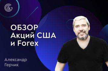 Обзор Форекс и рынка акций на период 26-30.04.2021 с Александром Герчиком