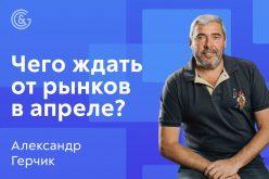 Обзор Форекс и рынка акций на период 05-09.04.2021 с Александром Герчиком