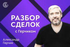 Разбор сделок трейдеров с Александром Герчиком 12.04.2021