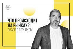 Обзор Форекс и рынка акций на период 24-28.05.2021 с Александром Герчиком