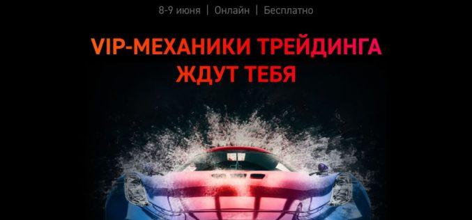 Александр Герчик приглашает на бесплатный форум для трейдеров