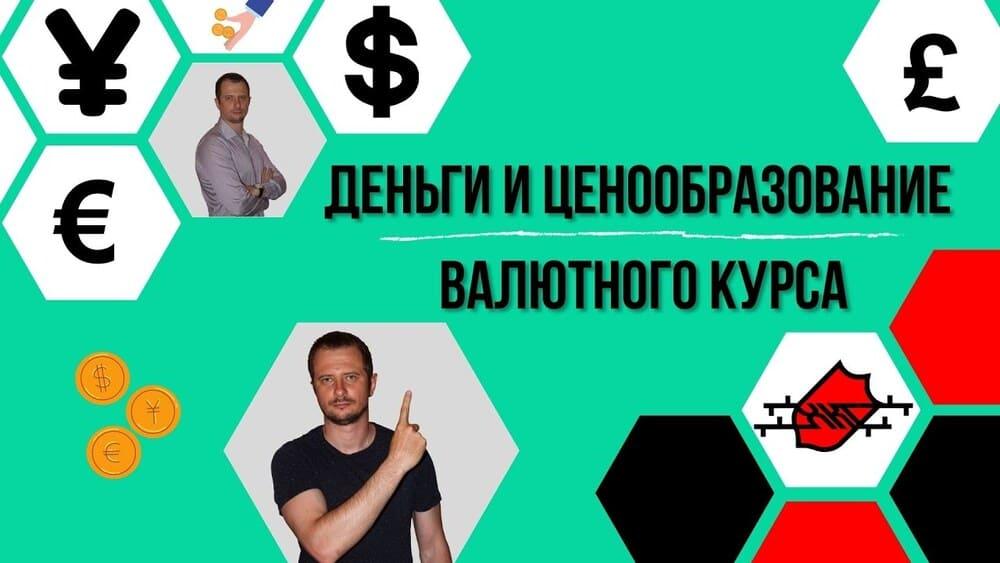 Деньги и ценообразование валютного курса, картинка 1