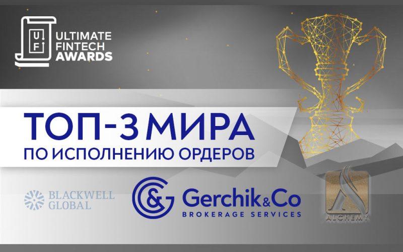 Компания Gerchik & Co — в ТОП-3 рейтинга BEST TRADE EXECUTION