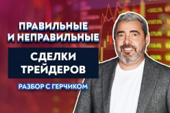 Разбор сделок трейдеров с Александром Герчиком от 12.07.2021