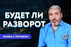 Обзор Форекс и рынка акций на период 19-20.08.2021 с Александром Герчиком