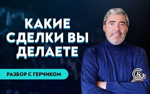 Разбор сделок трейдеров с Александром Герчиком от 09.08.2021