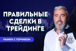 Разбор сделок трейдеров с Александром Герчиком от 20.09.2021