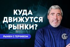 Обзор Форекс и рынка акций на период 27.09-01.10.2021 с Александром Герчиком