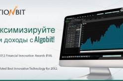 Algobit — Новый продукт для успешного трейдинга опционами