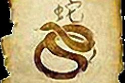 Финансовый гороскоп 2015 для знака зодиака Змея