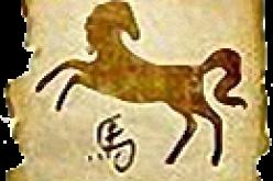 Финансовый гороскоп на 2015 год для знака зодиака «Конь»