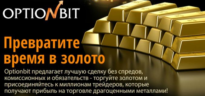 Лучшие условия для торговли золотом