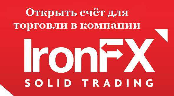 IronFX-Logo_600px_721-копия