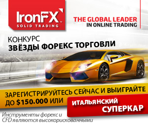 IronFX_TRADING-LEGENDS_300x250_RU