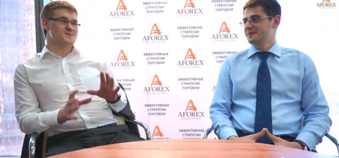 Интервью от одного из лучших управляющих компании AForex. Алексей Машковцев делится секретами