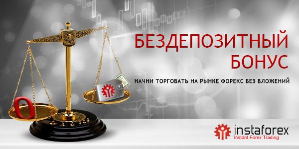 no_deposit_bonus_ru